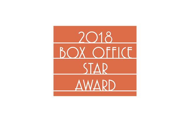 Congratulations 2018 Ticketing Star winners!